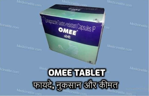 Omee Tablet Uses In Hindi